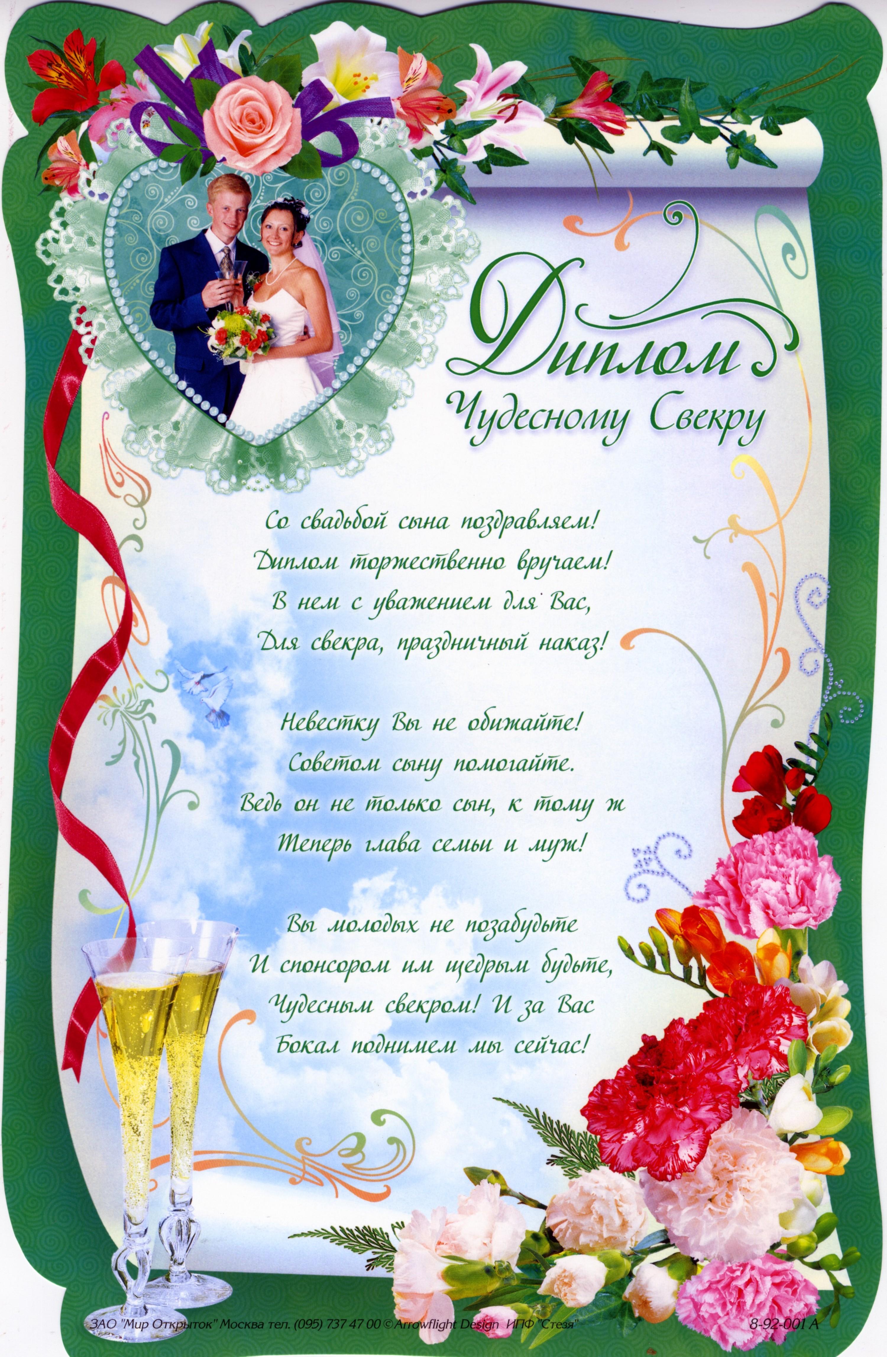Сценка поздравление коллеге на свадьбу